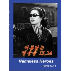 DVD Nameless Heroes Parts 13,14 - 이름없는 영웅들 13,14