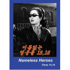 DVD Nameless Heroes Parts 15,16 - 이름없는 영웅들 15,16