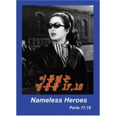 DVD Nameless Heroes Parts 17,18 - 이름없는 영웅들 17,18