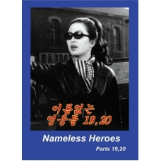DVD Nameless Heroes Parts 19,20 - 이름없는 영웅들 19,20