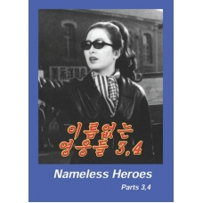 DVD Nameless Heroes Parts  3,4 - 이름없는 영웅들  3,4