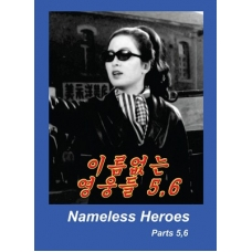 DVD Nameless Heroes Parts  5,6 - 이름없는 영웅들  5,6