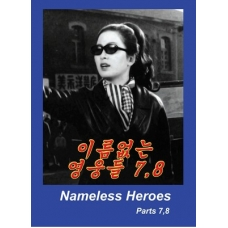 DVD Nameless Heroes Parts  7,8 - 이름없는 영웅들  7,8