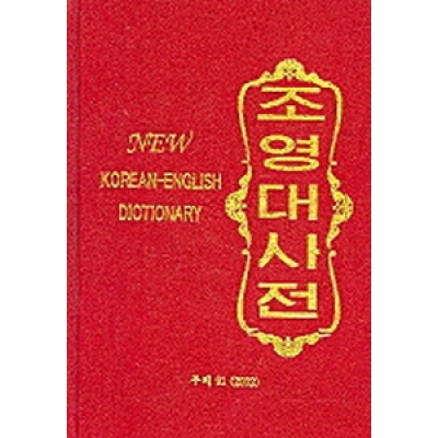 New Korean-English Dictionary - 조영대사전