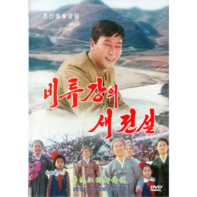 DVD The New Legend of Piryu River - 세월은 흘러도