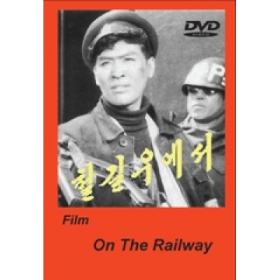 DVD On the Railway - 철길우에서