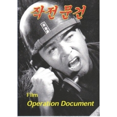 DVD Operation Document - 작전문건