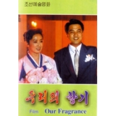 DVD Our Fragrance - 우리의 향기