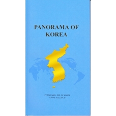 Panorama of Korea 2013 edition