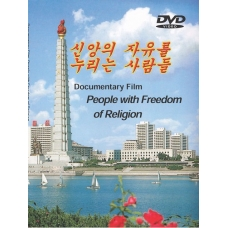 DVD People With Freedom of Religion - 신앙의 자유를 누리는 사람들
