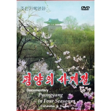 DVD Pyongyang In Four Seasons - 평양의 사계절