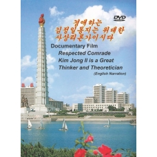 DVD Respected Comrade Kim Jong Il Is A Great Thinker and Theoretician - 경애하는 김정일동지는 위대한 사상리론가이시다