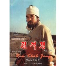 DVD Rim Kkok Jong Parts 1,2,3,4,5 - 림꺽정 1,2,3,4,5