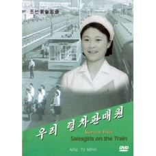 DVD Salesgirls on the Train - 우리 렬차판매원