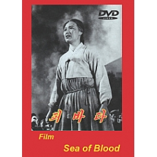 DVD Sea of Blood Movie Parts 1,2 - 피바다 1,2