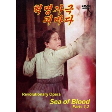 DVD Sea of Blood Revolutionary Opera - 혁명가극 – 피바다