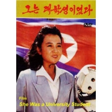 DVD She Was A University Student  - 그는 대학생이었다