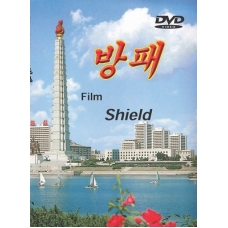 DVD Shield - 방패