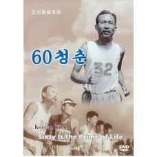 DVD Sixty Is the Prime of Life - 60청춘