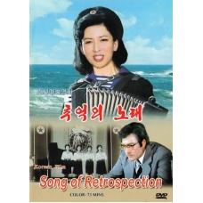 DVD Song of Retrospection - 추억의 노래