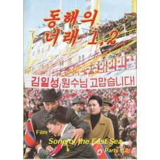 DVD Song of the East Sea Parts 1,2 - 동해의 너래 1,2