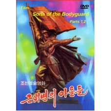 DVD Sons of the Bodyguard Parts 1,2 - 근위병의 아들들 (후편)