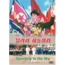 DVD Speeding to the Sky (aka. Racing to Crown) - 달려서 하늘까지