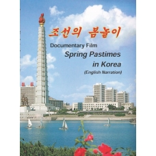 DVD Spring Pasttimes In Korea - 조선의 봄놀이
