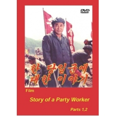DVD Story of A Party Worker Parts 1,2 - 한 당일군에 대한 이야기 1,2