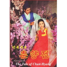 DVD Tale of Chun Hyang National Opera - 민족가극 - 춘향전