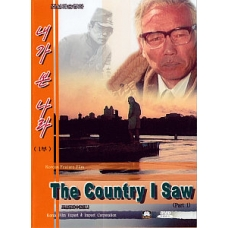 DVD The Country I Saw Part 1 - 내가 본 나라 1