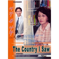 DVD The Country I Saw Part 2 - 내가 본 나라 2