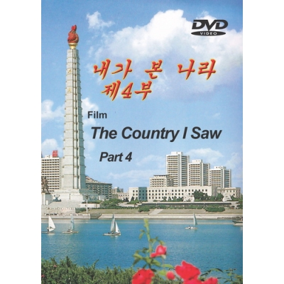 DVD The Country I Saw Part 4 - 내가 본 나라 4