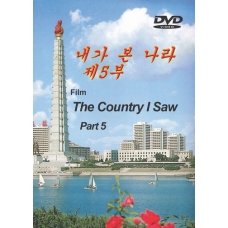 DVD The Country I Saw Part 5 - 내가 본 나라 5