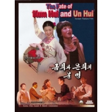 DVD The Fate of Kum Hui and Un Hui - 금희와 은희의 운명