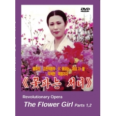 DVD The Flower Girl Revolutionary Opera - 혁명가극 - 꽃파는 처녀