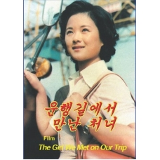 DVD The Girl We Met on Our Trip - 운행길에서 만난 처녀