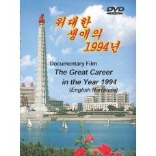 DVD The Year 1994 of the Great Career - 위대한 생애의 1994년