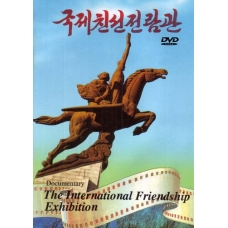 DVD The International Friendship Exhibition - 국제친선전람관