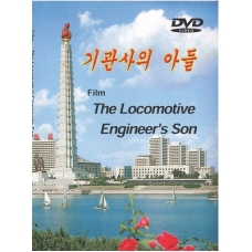 DVD The Locomotive Engineer's Son - 기관사의 아들