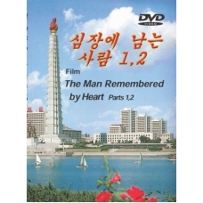 DVD The Man Remembered By Heart Parts 1,2 - 심장에 남는 사람 1,2