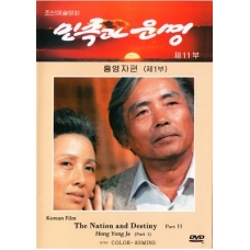 DVD The Nation and Destiny Part 11 - Hong Yong Ja Part 1 - 민족과 운명 제11부  홍영자편1