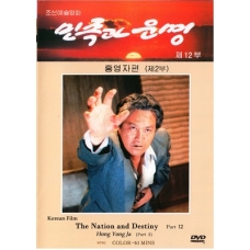 DVD The Nation and Destiny Part 12 - Hong Yong Ja Part 2 - 민족과 운명 제12부  홍영자편2