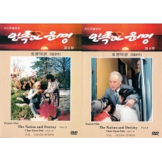 DVD The Nation and Destiny Part  3,4 - Choe Hyon Dok Part 3,4 - 민족과 운명 제 3,4부  최현덕편 3,4
