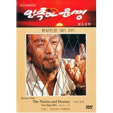 DVD The Nation and Destiny Part  5,6 - Yun Sang Min Part 1,2 - 민족과 운명 제 5,6부  윤상편편 1,2