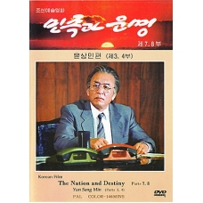 DVD The Nation and Destiny Part  7,8 - Yun Sang Min Part 3,4 - 민족과 운명 제 7,8부  윤상편편 3,4