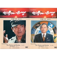 DVD The Nation and Destiny Part  9,10 - Cha Hong Gi Part 1,2 - 민족과 운명 제 9,10부  차홍기편 1,2