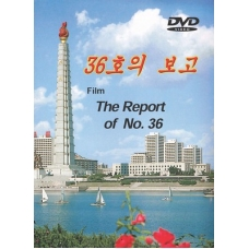 DVD The Report of No 36 - 36호의 보고