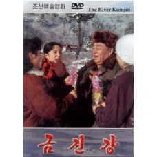 DVD The River Kumjin Parts 1,2 - 금진강 1,2