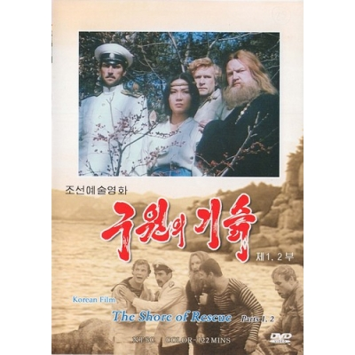 DVD The Shore of Rescue - 구원의  기슭